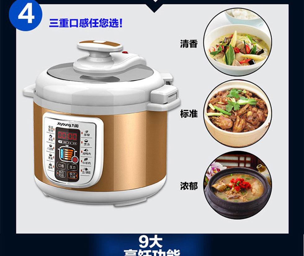 九阳电压力煲jyy-50ys27【行情
