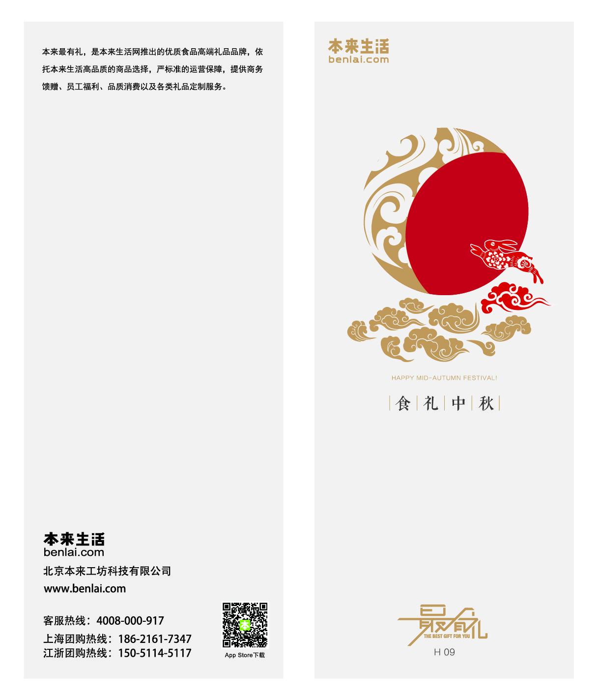 中秋華東-H09